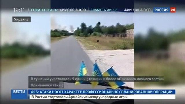 Новости на Россия 24 Пожар у ЧАЭС зона тлеет