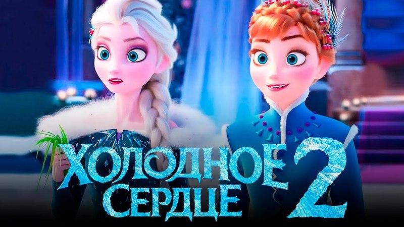 Холодное Сердце 2 Обзор Тизер трейлер на русском полная версия
