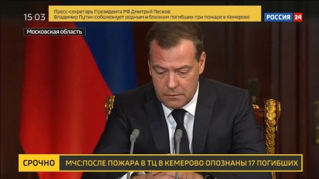 Новости на Россия 24 • Правительство выплатит по миллиону за каждого погибшего в Кемерове