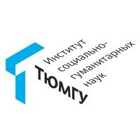 Логотип Институт социально-гуманитарных наук / ТюмГУ