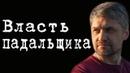Власть падальщика АлександрПасечник