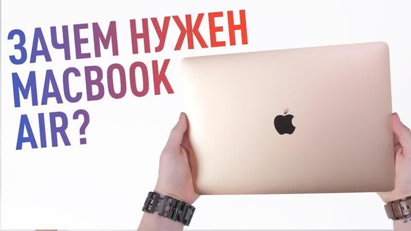 Wylsacom Узнайте зачем нужен MacBook Air за 14 минут