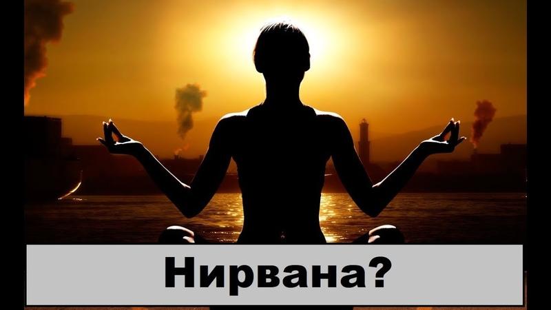 Нирвана Рассказ о том, как стать счастливым тренируясь).