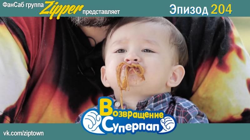 Return of Superman \ Возвращение Суперпапочек. Эпизод 204 [рус.саб]