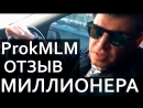 Легальность ProkMLM отзывы прокмлм от миллионера