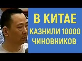 Смертная Казнь в Китае :: Пытки Полит. Заключённых в России :: Возможен ли Дефолт Сегодня?