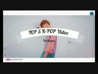 TOP 5 K-POP Video Четверга 10.01.19