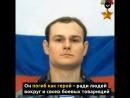 Подвиг Героя России Олега Охрименко