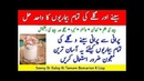 Seeny Or Galay Ki Tamam Bemarion K Liay Chest Infection Treatment