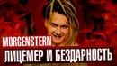 MORGENSTERN - ЛИЦЕМЕР, ПРЕВРАТИВШИЙСЯ В БЕЗДАРНОСТЬ КОТОРУЮ СТЕБАЛ (feat. Жирный)