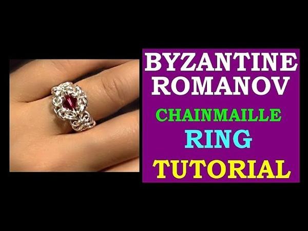 EASY STEP BY STEP BYZANTINE ROMANOV CHAINMAILLE RING PAGGAWA NG BYZANTINE ROMANOV NA SING SING
