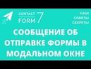 Как вывести сообщение об успешной отправке формы в модальном окне для плагина Contact Form 7