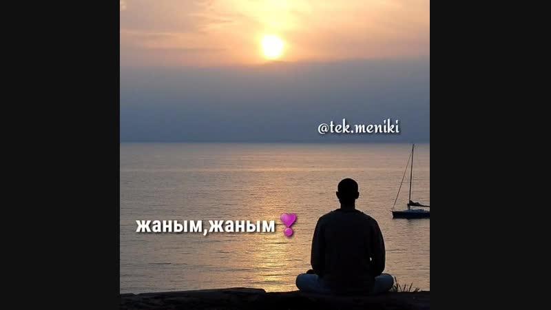 @baitoreev sadibai•••Тіркелуді ұмытып кете бересің дер ай 🤗@