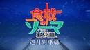 Shokugeki no Soma Season 4 Opening - Symbol / Luck Life TV Size