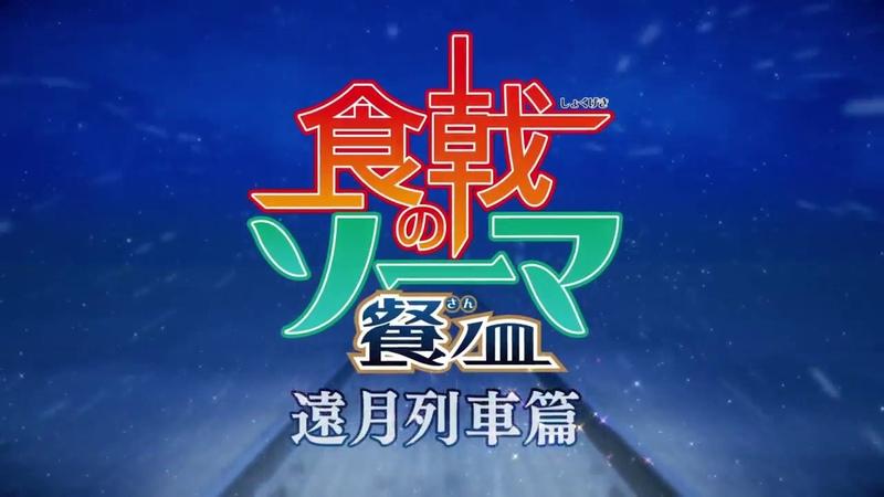 Shokugeki no Soma Season 4 Opening Symbol Luck Life TV Size