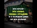выноси мусор из своей жизни