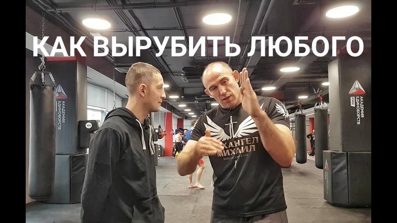 Как надо бить чтобы вырубить с одного удара Советы бойца MMA Алексея Олейника