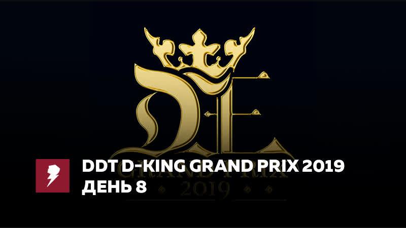 My1 ДДТ Д Король Гранд Прих 2019 15 12 2018 День 8