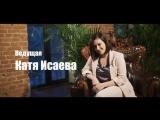 Интервью с Катей Исаевой (часть I)