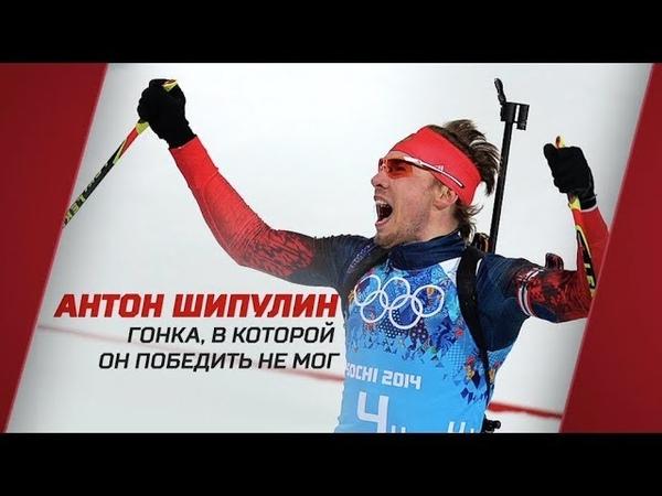 «Антон Шипулин. Гонка, в которой он победить не мог». Специальный репортаж