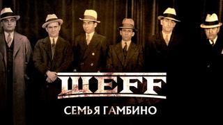 ШЕFF - Семья Гамбино