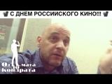 С днём российского кино (ненормативная лексика)