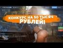 Добрый Трейдер ВЫИГРАЙ 50 ТЫСЯЧ РУБЛЕЙ!