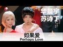 "19 февр. 2018 г. (ENG SUB) ""Perhaps Love"" by Chenyu Hua Juno - 华晨宇携手苏诗丁演绎音乐剧《 如果爱》选段-花花"