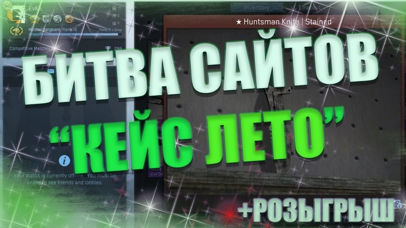 КЕЙС ЛЕТО НА CSGO2.NET vs EvKa's SUMMER 2018 ПЛЮС ТОП РОЗЫГРЫШ!