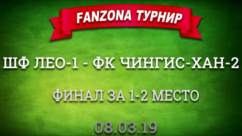 FANZONA турнир посвященный Цаган Сар 2019 2013г р финал за 1 2 места ШФ Лео 1 ФК Чингис Хан 2