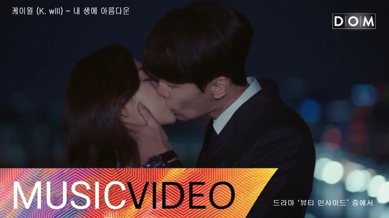 [MV] K. will (케이윌) - Beautiful Moment (내 생에 아름다운) The Beauty Inside OST Part.4 (뷰티 인사이드 OST Part.4)