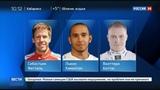 Новости на Россия 24 Гран-при Австралии Квят занял девятое место