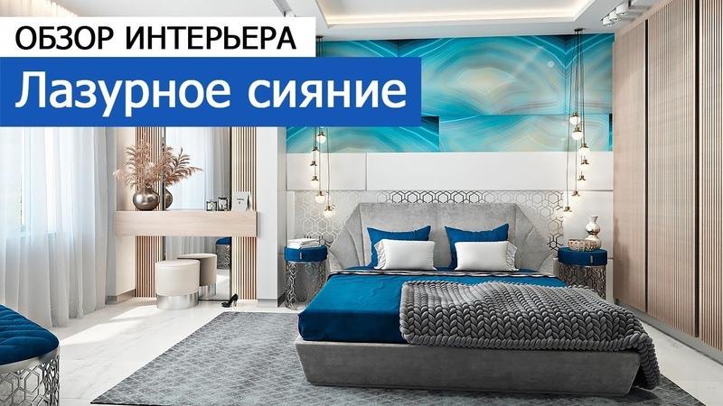Дизайн интерьера: дизайн квартиры 125 кв.м в ЖК Алые паруса - Лазурное сияние