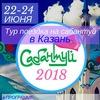 ПОДСЛУШАНО ТАТАРЫ САМАРЫ 30/06 Tatar Party