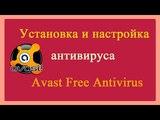 Установка и настройка бесплатного антивируса Avast/Installing and Configuring Avast antivirus
