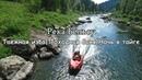 река Бельсу 1   ИЗБА РЫБАКА, БАНЯ В ТАЙГЕ   Свежайший ХАРИУС и решение здесь остаться.