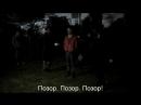 Реальные Упыри   What We Do in the Shadows (2014) Суд над Ником