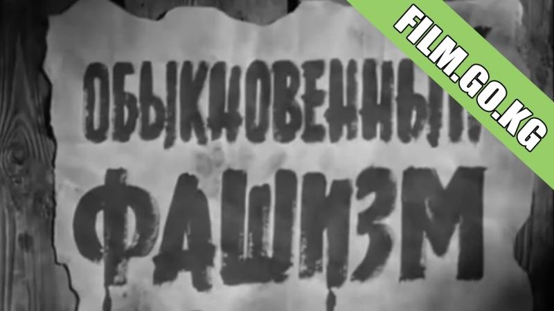 Обыкновенный фашизм (1965) документальное кино на Film.go.kg