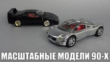 Забытые масштабные модели из 90-х Ferrari, Bugatti, Audi  Herpa High Tech и Revell  Машинки 143