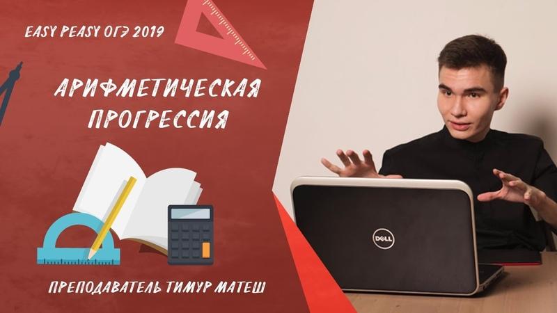 Арифметическая прогрессия (11 задание) ОГЭ 2019 по математике