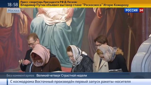 Новости на Россия 24 • Великий четверг Страстной недели