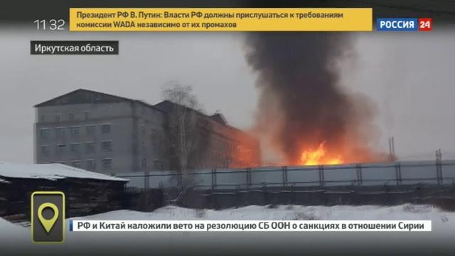 Новости на Россия 24 • В Иркутской области горит лечебно-исправительная колония
