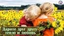 ❤ 🔥 ❤ Дарите друг другу тепло и любовь ❤ 🔥 ❤