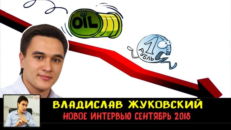 Владислав Жуковский: Курс доллара — рубль раздавят в понедельник (13.09.18)