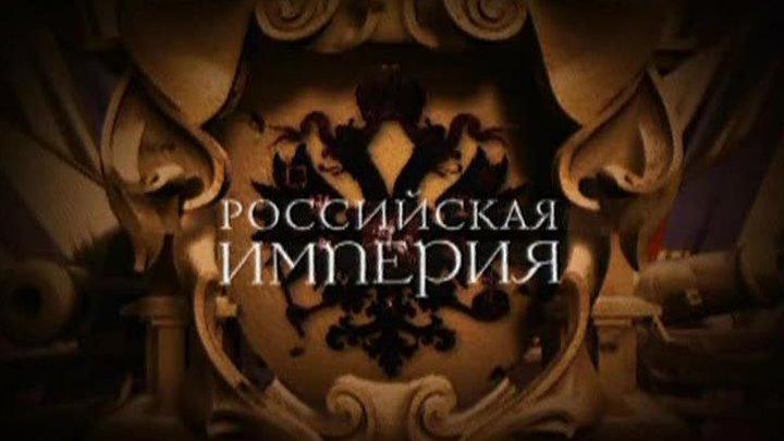 Российская Империя-Николай Второй.Часть третья.(Проект Леонида Парфенова).