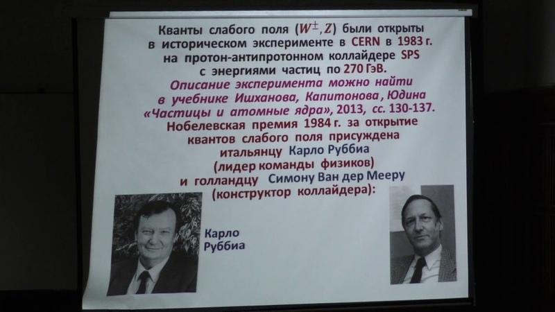 Капитонов И. М. - Физика атомного ядра и частиц - Слабое и сильное взаимодействие