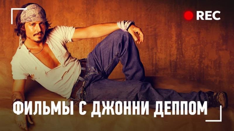 Джонни Депп. Лучшие фильмы