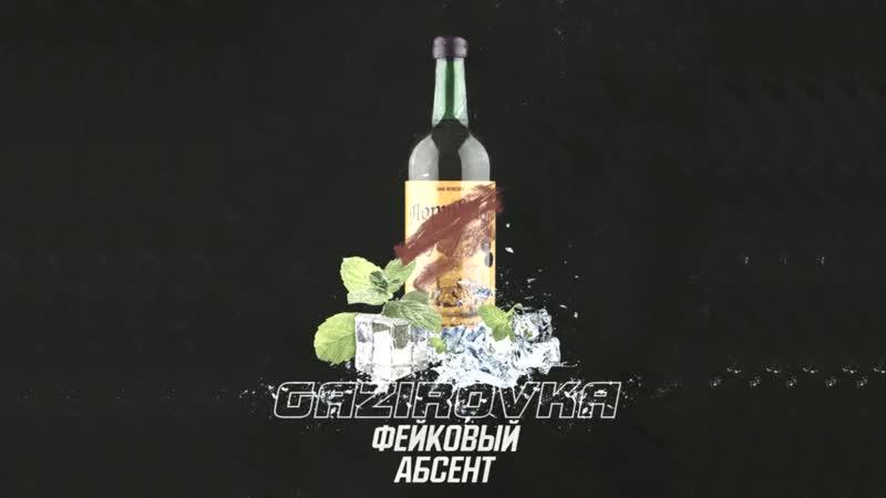 GAZIROVKA - Фейковый Абсент ¦ ПРЕМЬЕРА !
