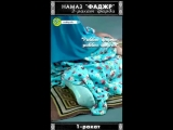 Намаз для женщин- Утренний намаз (фаджр) - 2 раката фарда _ Мужчинам вход запрещ.mp4