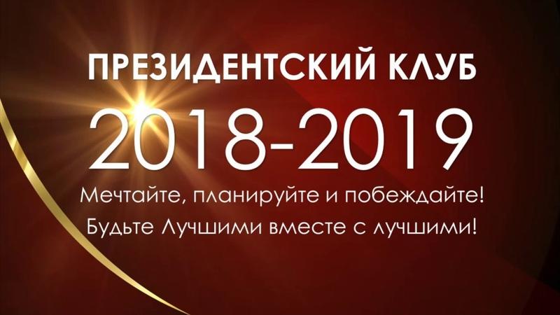 ПРЕЗИДЕНТСКИЙ КЛУБ AVON 2018-2019 КАЗАХСТАН/ ПРЕМИИ AVON/ AVON KAZAKHSTAN